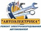 Свежее фотографию Автосервис, ремонт Услуги Автоэлектрика 38282297 в Петрозаводске