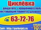 Увидеть foto Другие строительные услуги Циклевка паркет полов в Петрозаводске 39809284 в Петрозаводске