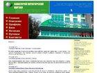 Увидеть foto Товары для туризма и отдыха Выставлен на продажу сайт p-narzan, ru, Санаторий Пятигорский нарзан 32808534 в Пятигорске