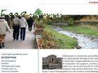 Смотреть фото Разное Продается сайт essentuki-17, ru, Ессентуки - санаторий Целебный ключ 34338162 в Пятигорске