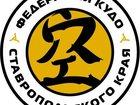 Foto в   Кудо является японским видом спорта, основанным в Пятигорске 1500