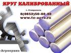 Скачать фотографию  Купить калиброванный круг 34715103 в Пятигорске