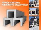 Изображение в Строительство и ремонт Строительные материалы Бетонные лотки (каналы, желоба) – наиболее в Пятигорске 8700