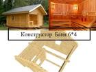 Скачать фото  Проекты домов, баня из сруба, реставрация дома из бревна и бруса, 35657668 в Пятигорске