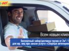 Фотография в   Внимание акция!   «Бесплатная доставка»  в Пятигорске 365