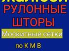 Скачать фото  Рулонные шторы, Москитные сетки, Жалюзи, 38604575 в Пятигорске