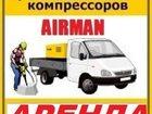 Просмотреть фотографию Компрессор АРЕНДА -Компрессор-молотки-бетоноломы-обдувка-опресовка 32460820 в Подольске