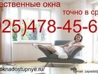 Новое фотографию  Окна пвх и алюминиевые конструкции 34433025 в Подольске