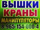 Уникальное изображение  Услуги Аренда Заказ А-Манипулятора А-Крана А-Вышки (и на вездеходах) по всей части Юга Подмосковья! 36171617 в Подольске