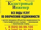 Фото в Услуги компаний и частных лиц Разные услуги - Межевание  - Топографическая съемка   - в Подольске 0