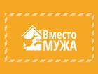 Просмотреть фото  Немедленная помощь в любой ситуации с услугой «Муж на час»! 37311157 в Подольске