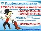 Скачать фото  Химчистка, Стирка ковров и ковровых покрытий, Уборка, Подольск, Чехов 39525112 в Подольске