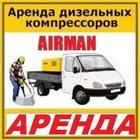 Аренда -Компрессор-молотки-бетоноломы-обдувка-опресовка