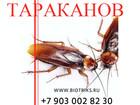Изображение в   Санитарная-Служба Биотрикс  8 925 407 37 в Покрове 1500