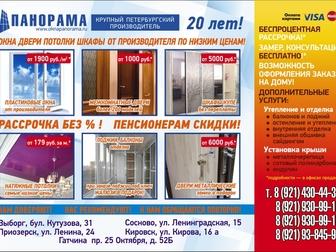 Уникальное фотографию Двери, окна, балконы Пластиковые Окна, Двери, Мебель, Потолки 35790230 в Выборге