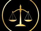 Фотография в Услуги компаний и частных лиц Разные услуги Квалифицированный юрист с профессиональным в Пскове 15000