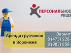 Скачать изображение  Предоставим до 300 проверенных грузчиков на переезд вашего объекта с оплатой за выполненный объем 35287650 в Воронеже