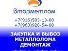 Изображение в Промышленность Металлолом Компания Вторметлом-1 +7 (916)503-13-00, в Пущино 0