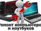 Скачать бесплатно foto  Ремонт компьютеров, ноутбуков, Гарантия качества, 33268864 в Пушкино
