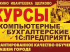 Просмотреть изображение Курсы, тренинги, семинары Компьютерные курсы Щелково -Пушкино - Ивантеевка 68194390 в Пушкино