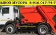 вывоз мусора  Утилизация мебели, вывоз мусора