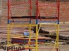 Фото в Строительство и ремонт Другие строительные услуги В компании ОООДирс можно купить леса строительные, в Серпухове 300