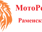Скачать бесплатно foto Автосервисы Мотосервис, Ремонт и диагностика мотоциклов, скутеров, квадроциклов 55269959 в Раменском