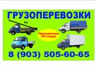 Свежее фотографию Грузчики Грузоперевозки, переезды, грузчики 24ч 56320058 в Раменском