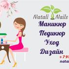 Мастер ногтевого сервиса - Наталья г, Раменское