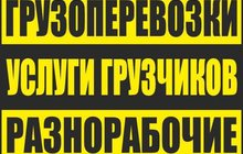 Газель, грузчики, разнорабочие, Выезд в любой район Москвы и МО