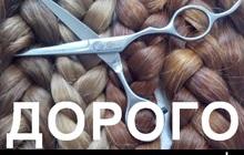 Дорого скупаем волосы в Ревде