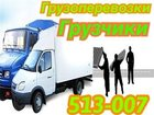 Новое изображение Транспорт, грузоперевозки Грузчики, 513-007 Грузотакси, Рязань 32411518 в Рязани