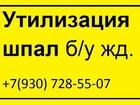 Скачать изображение Строительные материалы Утилизация деревянных шпал б/у 3класс опасности 35420397 в Рязани