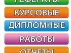 Свежее изображение Курсовые, дипломные работы Заказать диплом в Рязани 37885254 в Рязани
