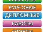 Смотреть фото Курсовые, дипломные работы Заказать диплом в Рязани 38416122 в Рязани
