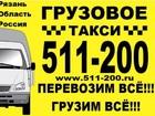 Грузовые перевозки услуги грузчиков Рязань