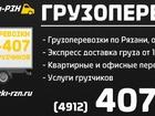 Уникальное foto Разные услуги Грузчики и грузоперевозки Рязань 53853299 в Рязани