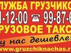 Новое изображение Разные услуги Квартирные и офисные переезды в Рязани 61803624 в Рязани