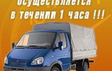 Транспортные услуги, Перевозка грузов