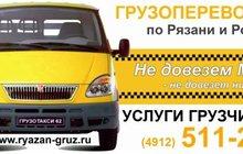 Автогрузоперевозки в Рязани + грузчики