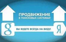 Продвижение сайтов в ТОП Яндекс