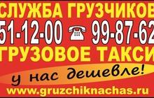 Квартирные и офисные переезды в Рязани
