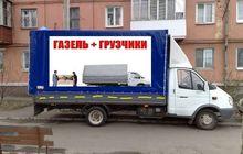 Грузотакси, грузчики, вывоз мусора, вывоз металлолома бесплатно