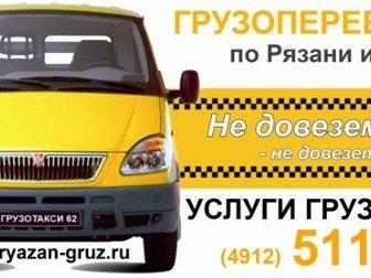 Новое изображение Разные услуги Автогрузоперевозки в Рязани + грузчики 33702146 в Рязани