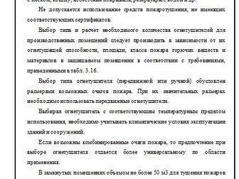 Новое фотографию  Контрольные, рефераты, курсовые, отчеты по практике, дипломные работы 36957670 в Рязани