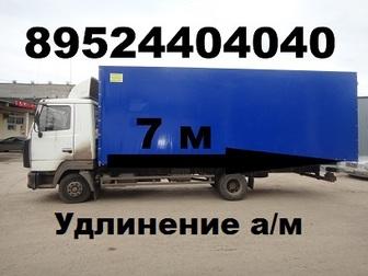 Увидеть foto  Удлинить Газон Газ 3309 Газ 3307 Удлинение Маз 4371 зубренок 37046519 в Рязани