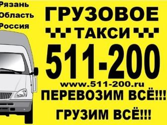 Увидеть изображение Рекламные и PR-услуги Грузовые перевозки услуги грузчиков Рязань 49147179 в Рязани
