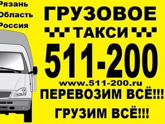 Свежее изображение Грузчики Грузоперевозки Рязань Иваново 58651751 в Рязани