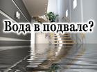 Уникальное фото Ремонт, отделка Сухой подвал 32239167 в Ростове-на-Дону