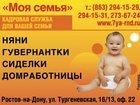 Фото в Для детей Услуги няни Няня к грудному ребенку – это не учитель, в Ростове-на-Дону 150